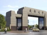 成都锦江自考护理学专业是报川大的好还是成都大学好
