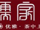 儒家茶饮品加盟