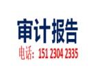 2018年重庆审计报告招投标审计报告财务审计报告年度审计报告