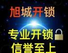 石家庄/开锁/换锁/修锁/保险柜/汽车锁110备案24H服务