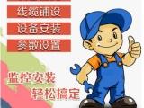 陕西乡村农家小院安装监控
