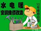专业安装维修水管水龙头马桶安装维修