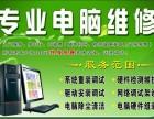 古田四路香港映象电脑上门维修,安装无线路由
