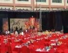 番禺各企业公司年会餐饮开始预订啦 庆典围餐上门制作