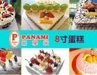 巴拿米加盟/巴拿米蛋糕官网