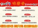 在里学重庆小面技术-面馆开-就来味蕾香