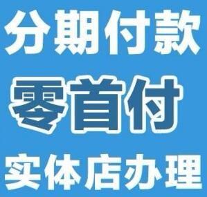 广州苹果手机0首付分期,审核快,门槛低!