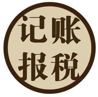 太原市记账报税 财税审计 财税咨询 汇算清缴