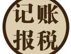 苏州一般纳税人代理 工商注册 提供地址 税务做帐