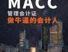 MACC管理会计与会计中级职称有什么区别?上虞学MACC