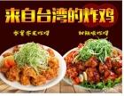 台湾大鸡排乐品吉加盟费用多少 加盟网址