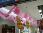 开业气球装饰、店庆活动室内气球布置、气球拱门制作