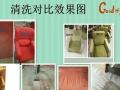 专业清洗沙发、地毯各种布艺家具