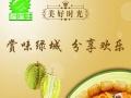 轻松学习投资加盟好项目泰国榴莲酥食品小吃火爆招商中