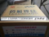 YD608/YD698耐磨堆焊药芯焊丝矿山气体保护焊丝