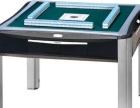 出售二手麻将机麻将桌