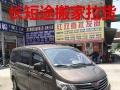 杭州面包车长短途 搬家拉货 同城快运 小件物流等