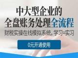 杭州初级会计职称,注册会计师CPA晚间培训班