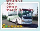 客车)义乌到哈尔滨大巴汽车(发车时刻表)几个小时到+票价多少