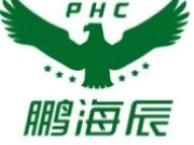 上海澳洲技术移民中介-上海鹏海辰移民公司