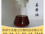 香料供应 生姜油 由植物生姜临界萃取所得精油