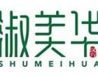 中国十大美容养生馆加盟品牌北京淑美华,创业连锁品牌加盟