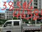 [低价] 专业长途.短途搬家.裁货包车