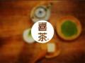 柳州喜茶能加盟吗 从好口碑做起