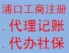 南京市浦口区代理工商注册等
