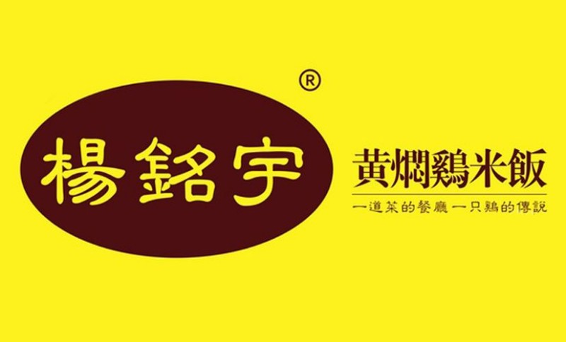 杨明宇黄焖鸡米饭加盟 专业师傅免费培训_金华餐饮加盟_金华列表网
