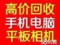 全杭州高价上门回收各类 手机 电脑 平板 相机