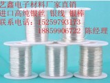 进口高纯银丝 实验银线 各种规格可选