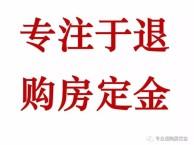 在广州买房个人流水不过购房定金可以退吗?
