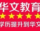 扬州华文教育学历提升培训