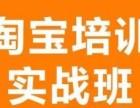 沈阳淘宝培训沈阳淘宝美工培训网店开店培训店铺美工培训