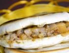 西安小吃技术加盟凉皮肉夹馍学习面食培训早点技术培训