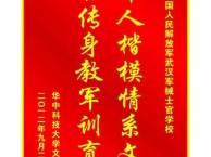 盘龙城汉口北锦旗,横幅加工,立等可拿