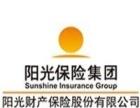 阳光财险办理各种保险