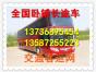 宁波直达到鹤壁的汽车票查询 (13587255223)大巴车