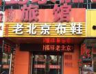 老北京布鞋店转让