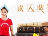 惠阳淡水成人英语基础学习哪里有培训