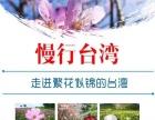 台湾环岛游,特惠旅游线路,天马旅行社0459-66809