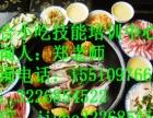 小吃培训韩国炸鸡四川砂锅臊子面铁板饭铁板鱿鱼热干面地锅鱼火锅