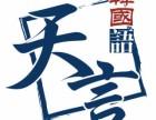新环球汉语承接各种中小型企业日语韩语,对外汉语团培