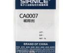 广东专业生产丙烯酸类电防胶的稀释剂厂家