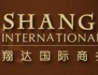 翔达国际商务酒店加盟