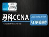 上海Cisco認證培訓,CNNA培訓就業