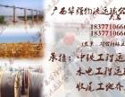 桂林物流公司/桂林大件设备托运/桂林到北京-上海-广州-武汉