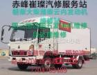 赤峰桥北崔璨汽修重汽轻卡货车专修