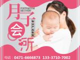 母贝安月子会所-呼和浩特母婴会所,优质之选